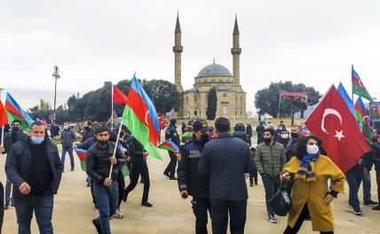 Баку с Эрдоганом отмечают победу в Карабахе, а мы их закидаем помидорами?